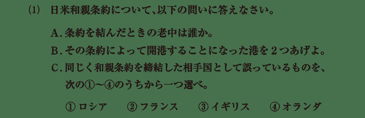 近代03 問題2(1) カッコ空欄