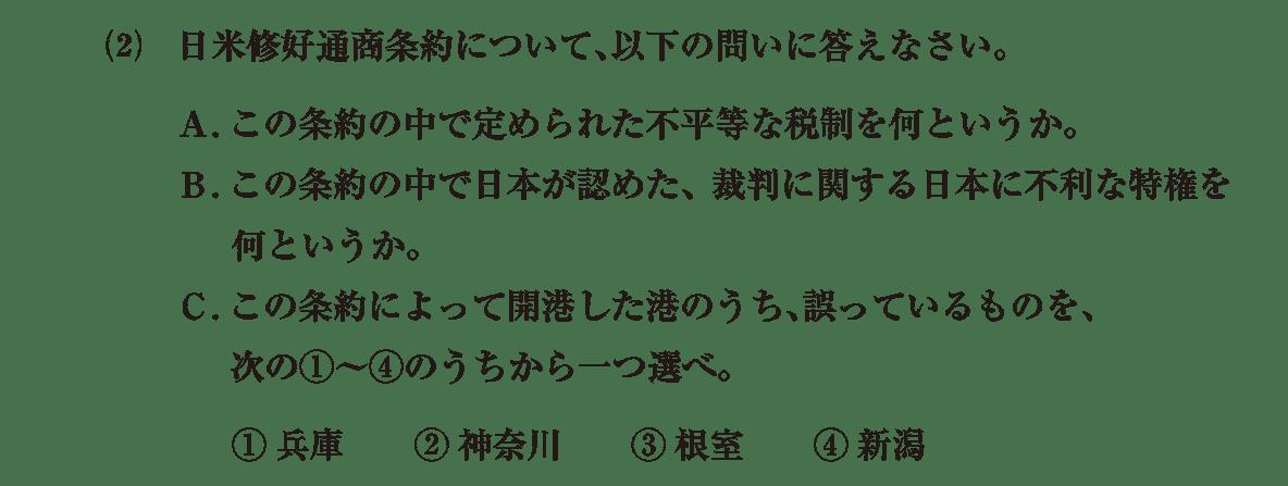 近代03 問題2(2) カッコ空欄