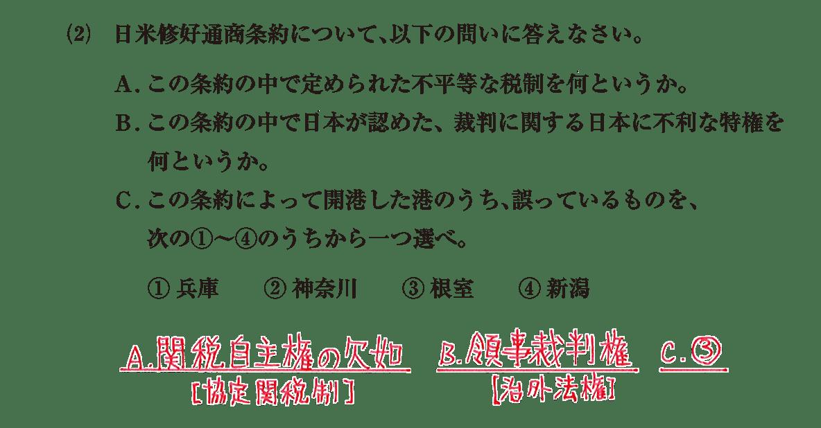 近代03 問題2(2) 答え入り