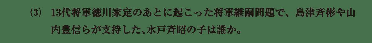 近代03 問題2(3) カッコ空欄