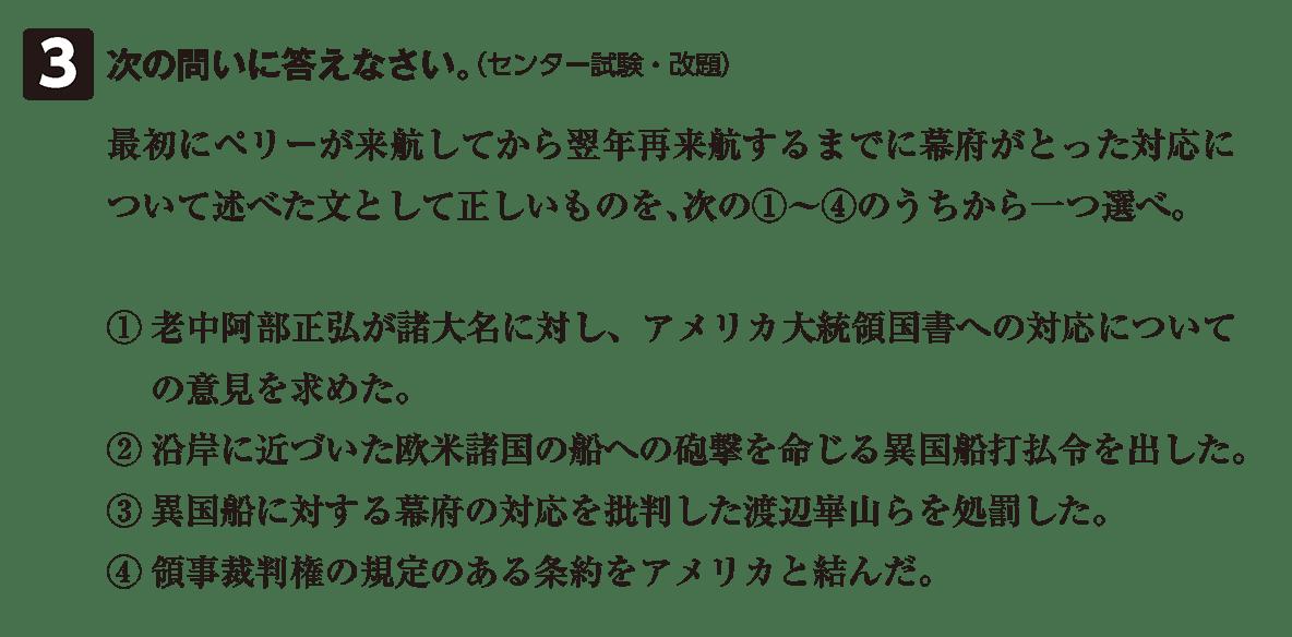 近代03 問題3 カッコ空欄