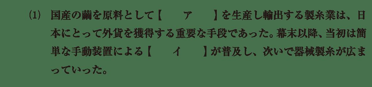 近代42 問題1(1) カッコ空欄