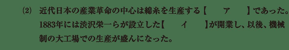 近代42 問題1(2) カッコ空欄