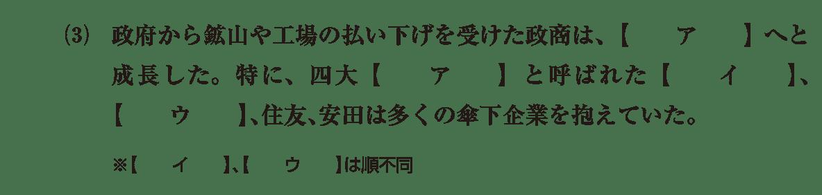 近代42 問題1(3) カッコ空欄