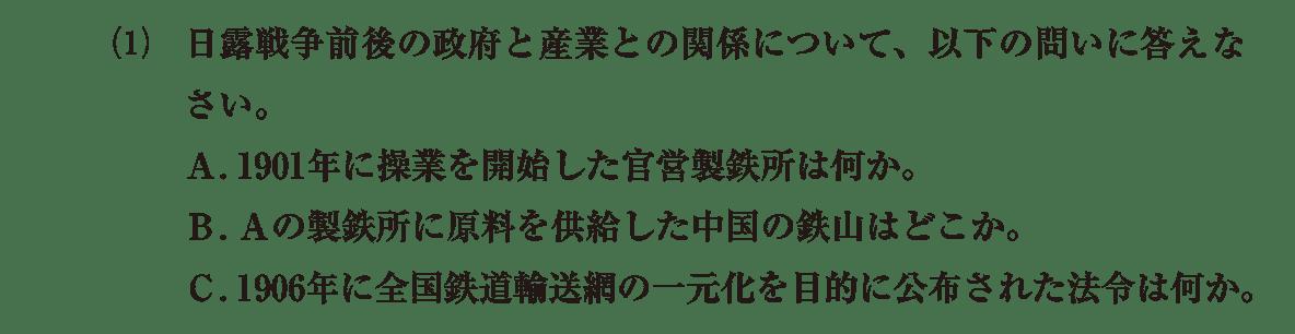 近代42 問題2(1) カッコ空欄