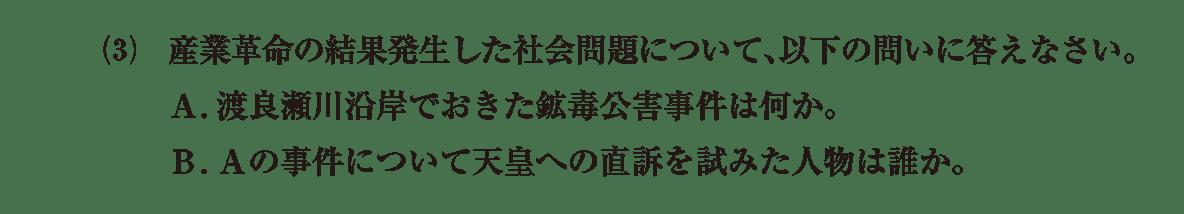近代42 問題2(3) カッコ空欄
