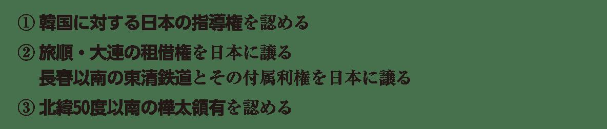 近代44 ポイント2 ①韓国に対する から 樺太領有を認める まで (外枠線はない)