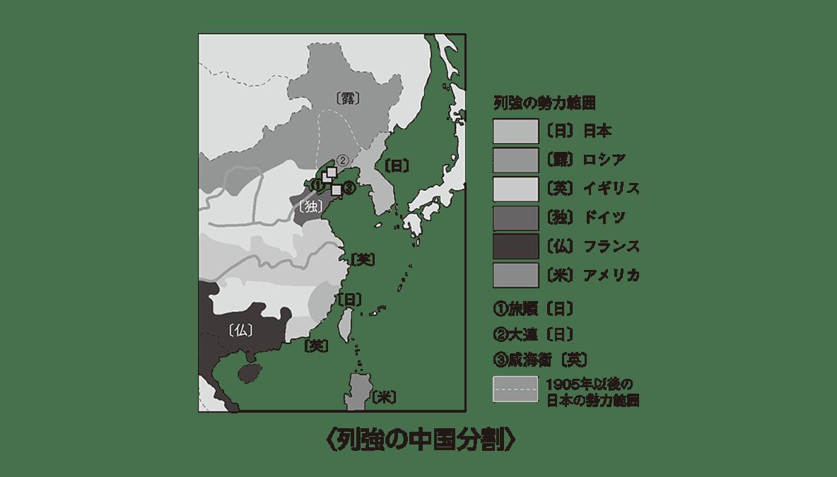 近代44 ポイント2 右ページ <列強の中国分割> 図