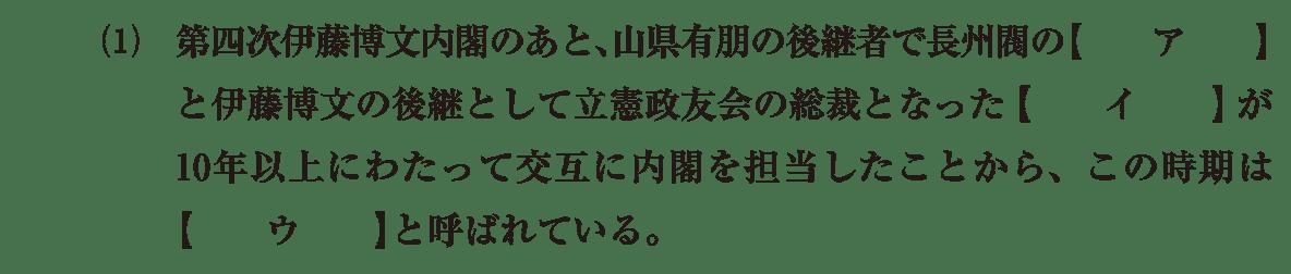 近代45 問題1(1) カッコ空欄