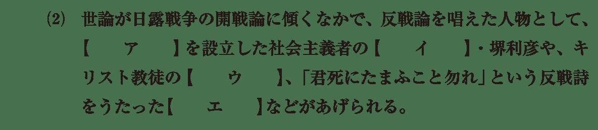 近代45 問題1(2) カッコ空欄