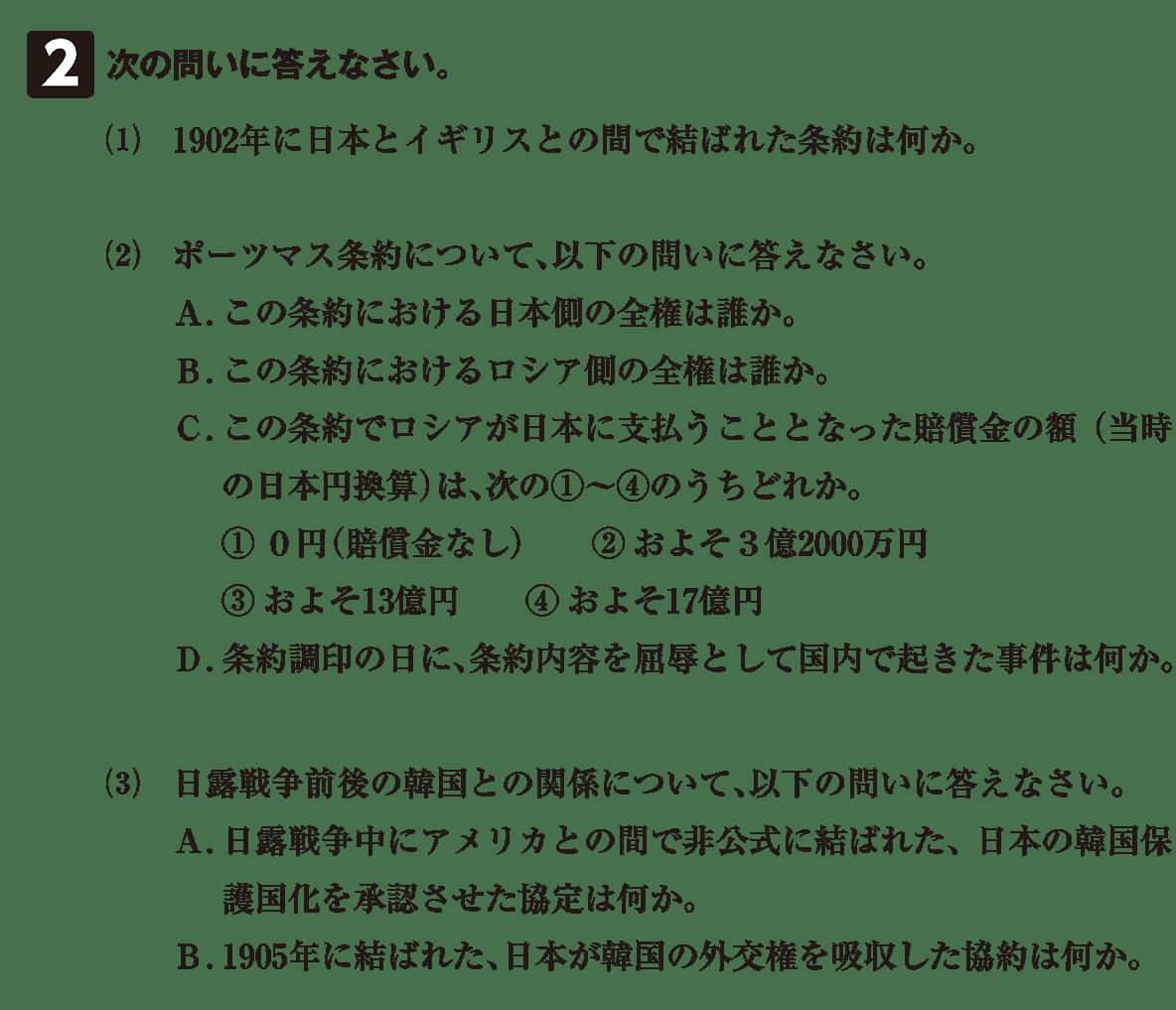 近代45 問題2 カッコ空欄