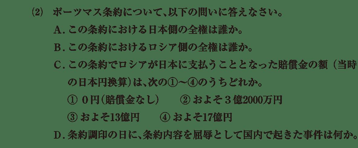 近代45 問題2(2) カッコ空欄