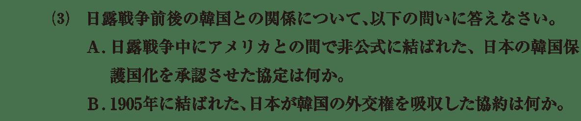 近代45 問題2(3) カッコ空欄
