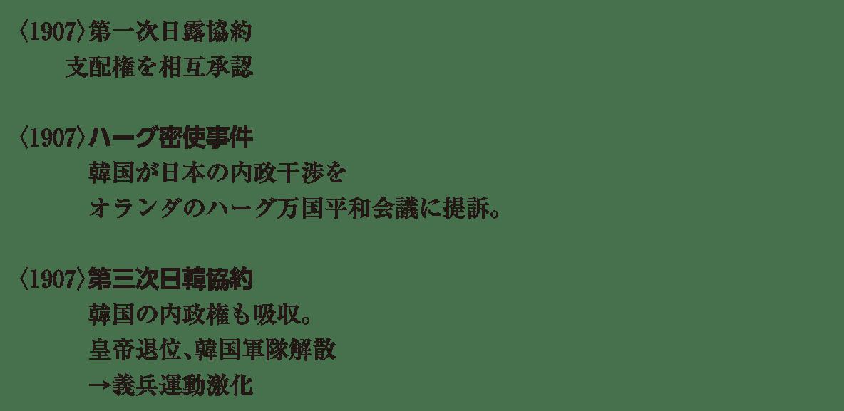 高校日本史B】「西園寺公望内閣① (1907年)」 | 映像授業のTry IT ...