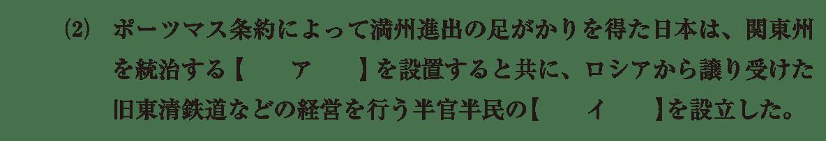 近代48 問題1(2) カッコ空欄
