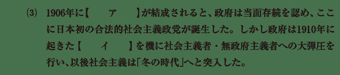 近代48 問題1(3) カッコ空欄