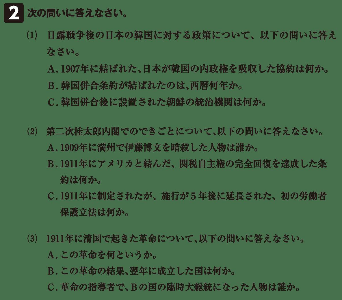 近代48 問題2 カッコ空欄