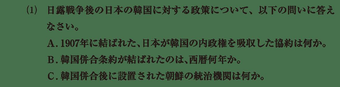 近代48 問題2(1) カッコ空欄