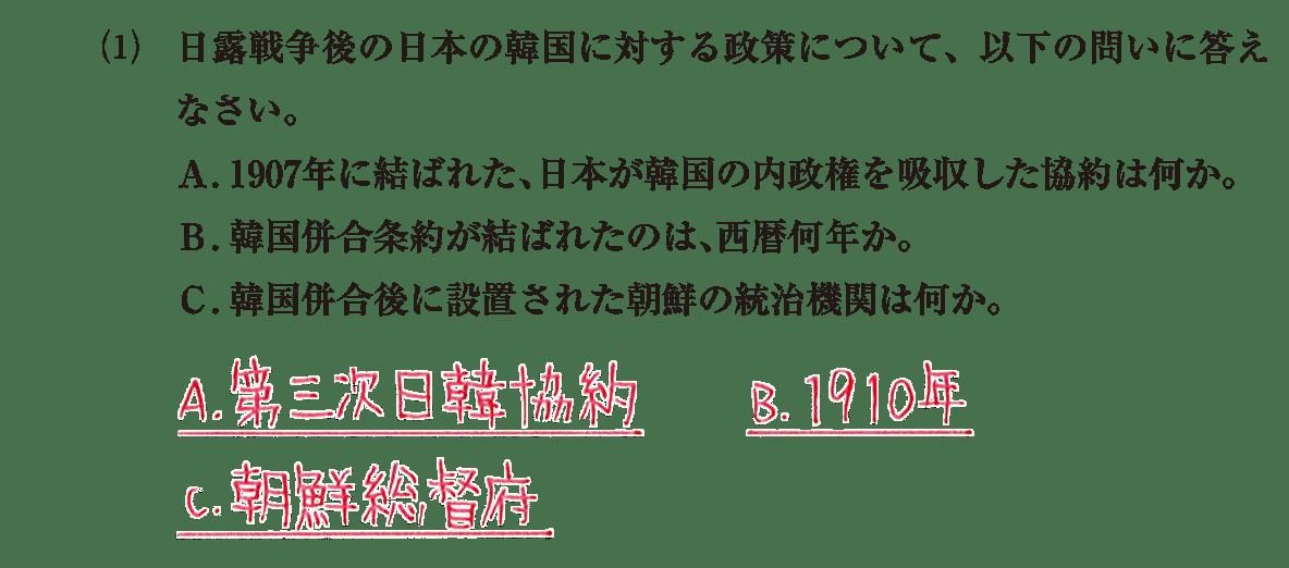 近代48 問題2(1) 答え入り