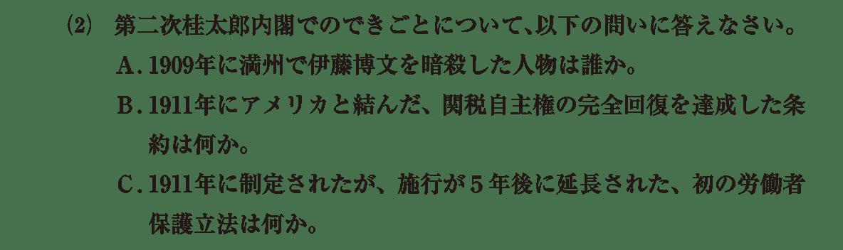 近代48 問題2(2) カッコ空欄