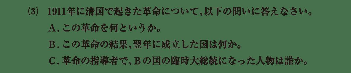 近代48 問題2(3) カッコ空欄