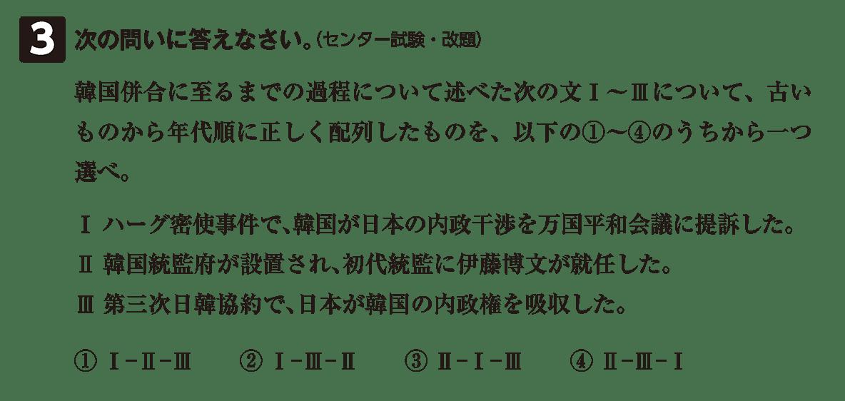 近代48 問題3 カッコ空欄