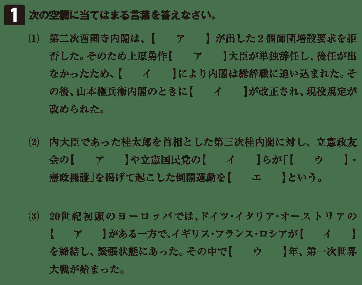 近代51 問題1 カッコ空欄