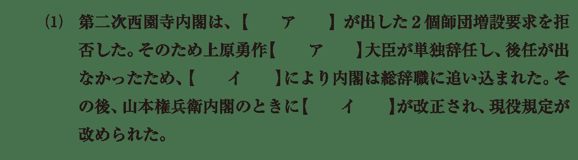 近代51 問題1(1) カッコ空欄
