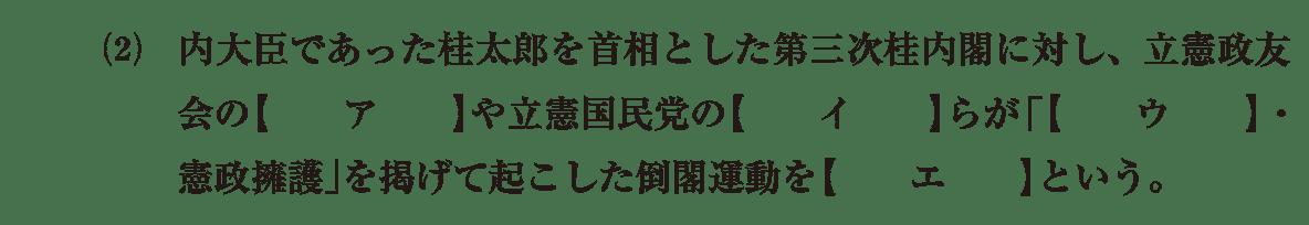 近代51 問題1(2) カッコ空欄