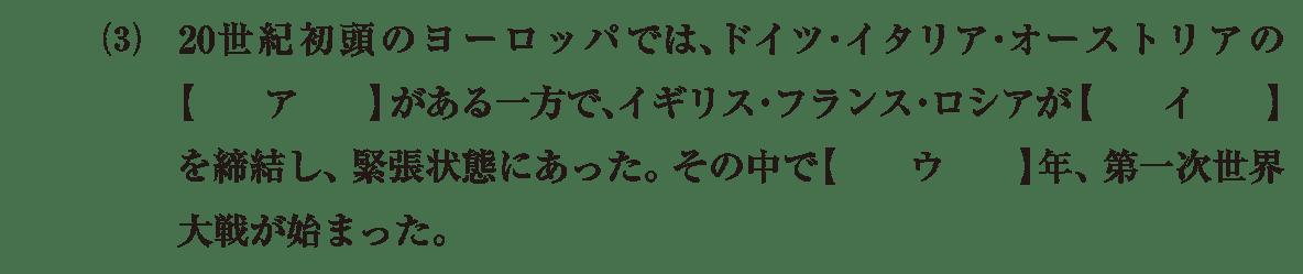 近代51 問題1(3) カッコ空欄