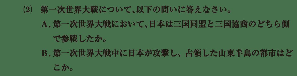 近代51 問題2(2) カッコ空欄