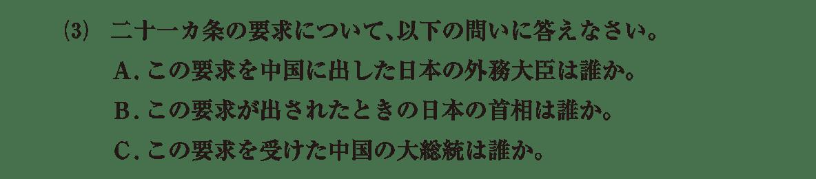 近代51 問題2(3) カッコ空欄