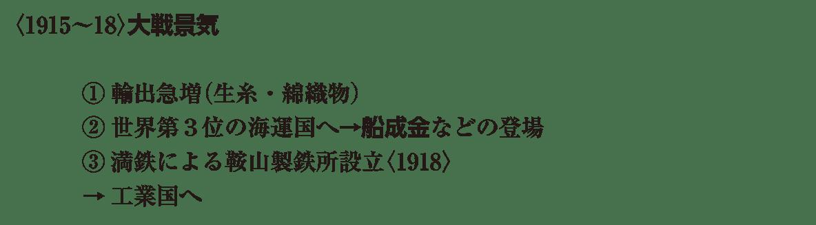 近代52 ポイント1 <1915~18>大戦景気 から 工業国へ まで