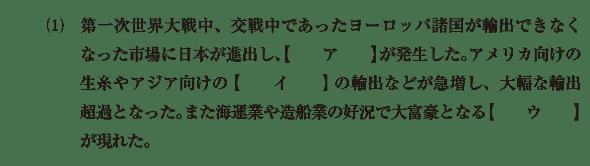 近代54 問題1(1) カッコ空欄