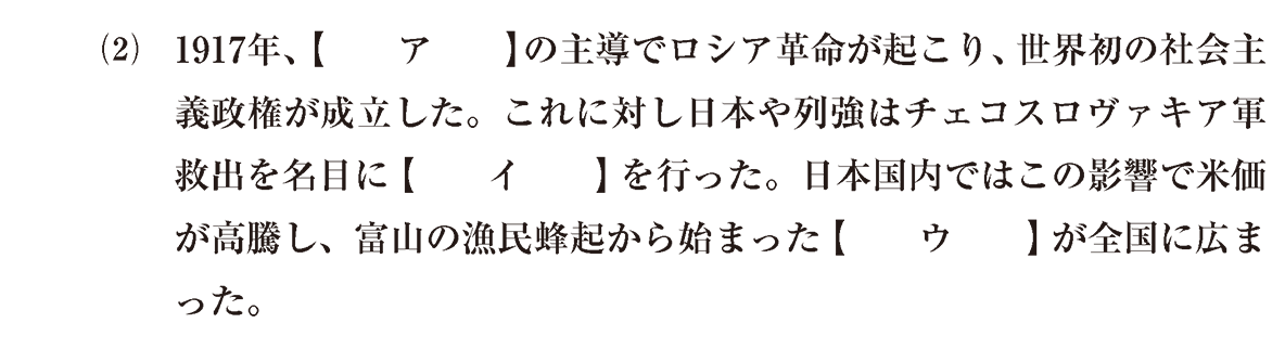 近代54 問題1(2) カッコ空欄