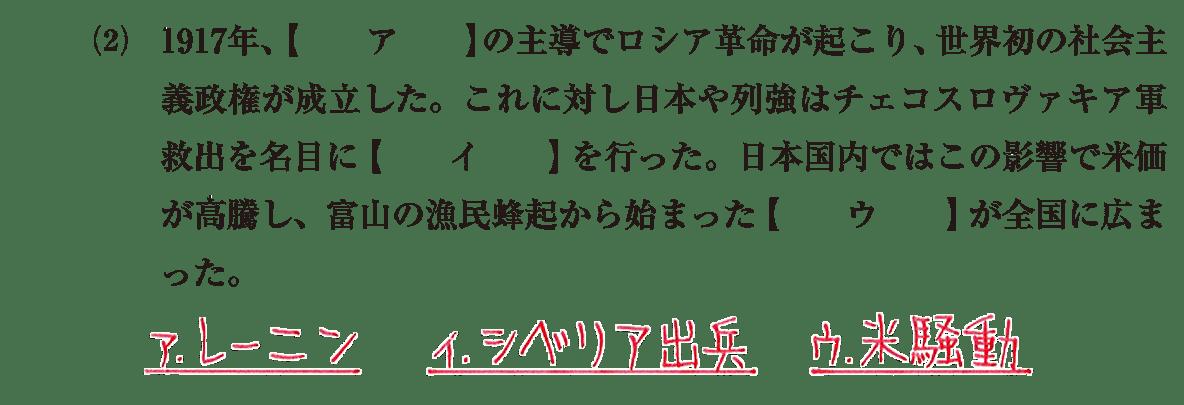 近代54 問題1(2) 答え入り