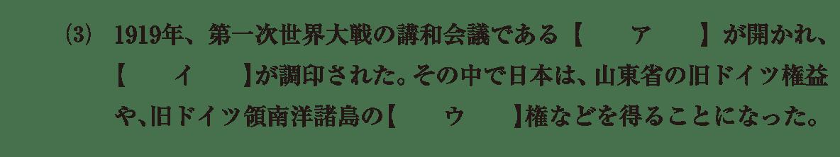 近代54 問題1(3) カッコ空欄
