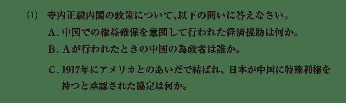 近代54 問題2(1) カッコ空欄
