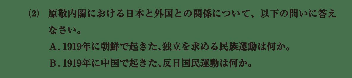 近代54 問題2(2) カッコ空欄