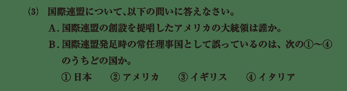 近代54 問題2(3) カッコ空欄