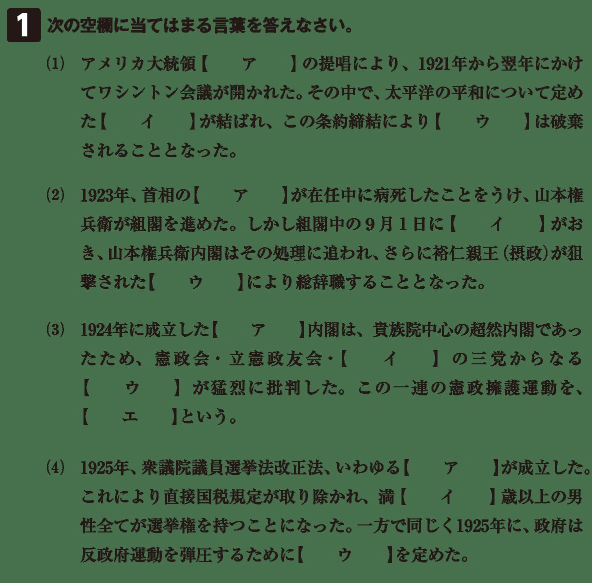近代57 問題1 カッコ空欄