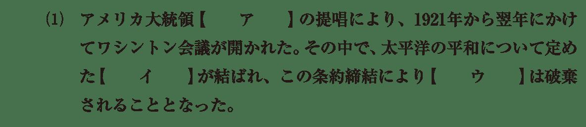 近代57 問題1(1) カッコ空欄