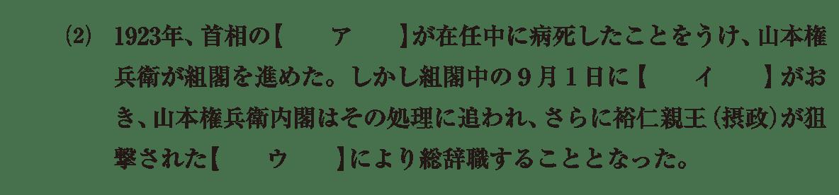 近代57 問題1(2) カッコ空欄