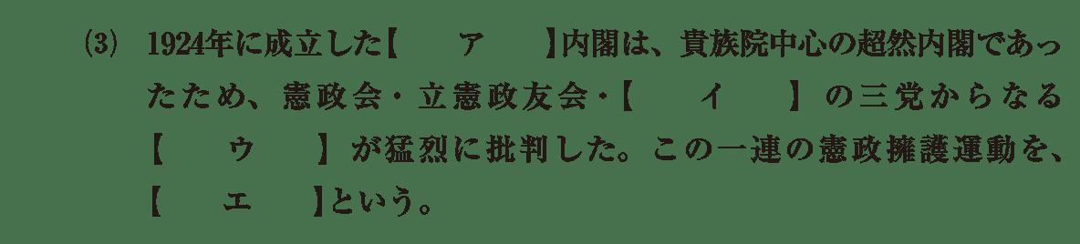 近代57 問題1(3) カッコ空欄