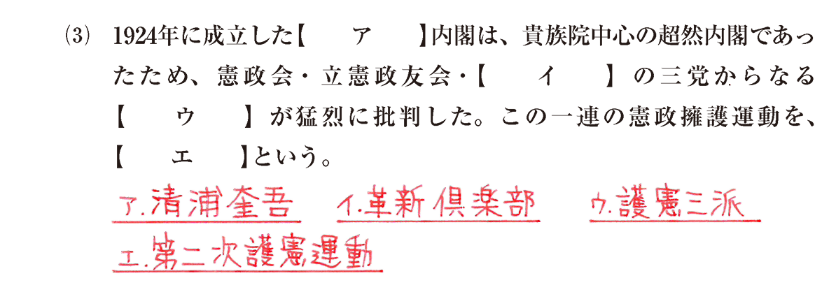 近代57 問題1(3) 答え入り