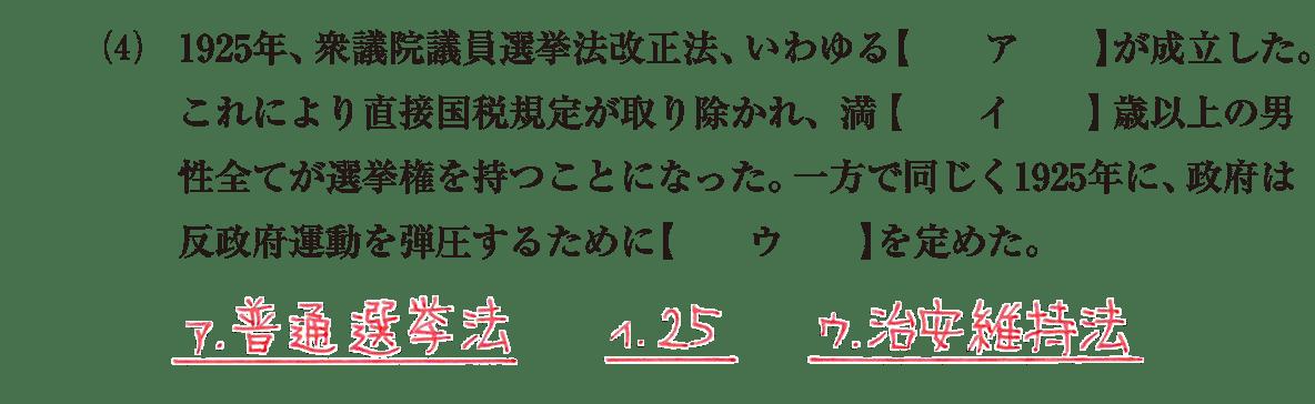 近代57 問題1(4) 答え入り