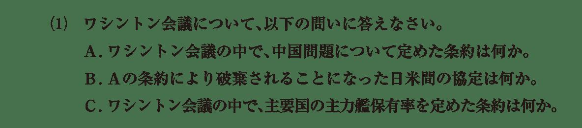 近代57 問題2(1) カッコ空欄