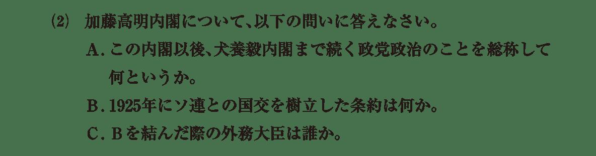 近代57 問題2(2) カッコ空欄