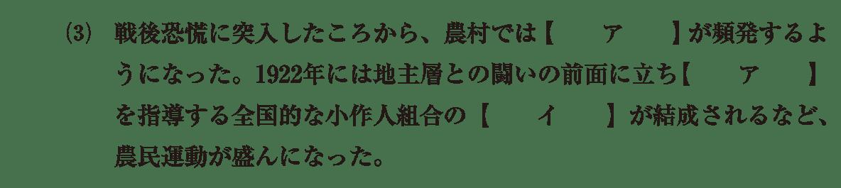 近代60 問題1(3) カッコ空欄