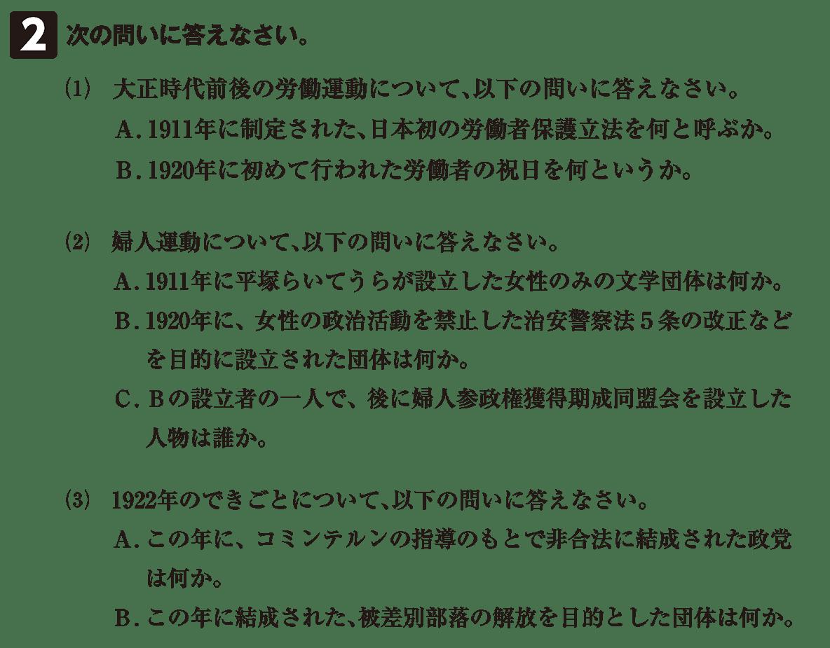 近代60 問題2 カッコ空欄